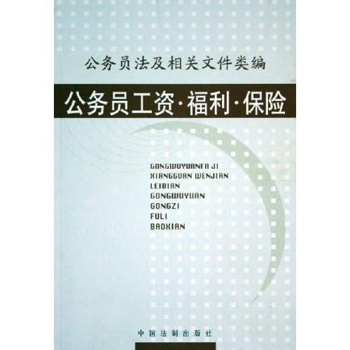 公务员工资福利保险/公务员法及相关文件类编