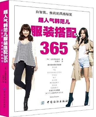 超人气韩范儿服装搭配365:白智英、侑莉的风格秘笈.pdf