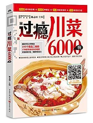 """""""超实惠烹饪6000例""""系列丛书:过瘾川菜6000例.pdf"""