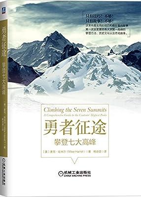 勇者征途:攀登七大高峰.pdf