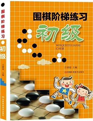 围棋阶梯练习·初级.pdf