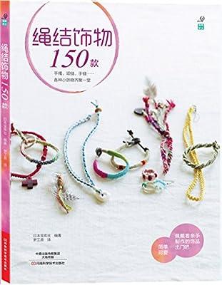 绳结饰物150款.pdf