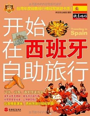开始在西班牙自助旅行.pdf