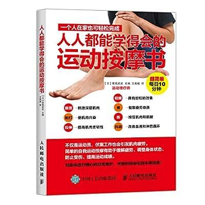 人人都能学得会的运动按摩书.pdf