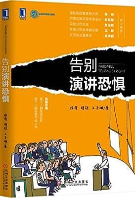 告别演讲恐惧.pdf