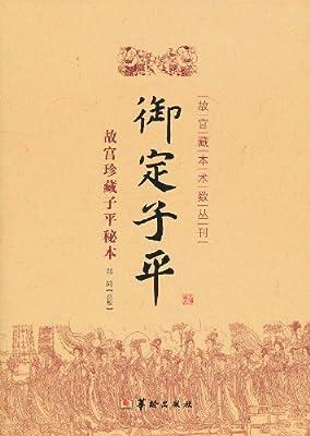 故宫珍藏子平秘本:御定子平.pdf