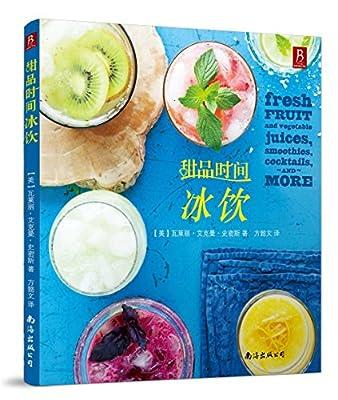 甜品时间:冰饮.pdf