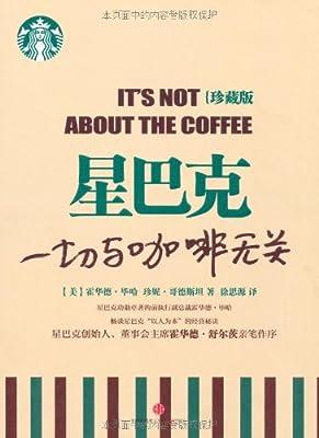 星巴克:一切与咖啡无关.pdf
