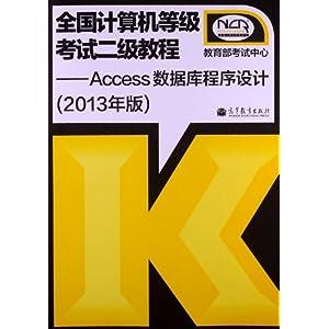 计算机等级考试二级教程——Access数据库程序设计(2013年版)-