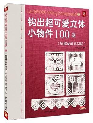 钩出超可爱立体小物件100款16.pdf