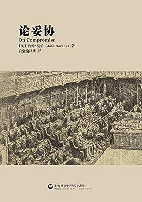 论妥协.pdf
