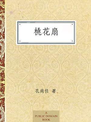 桃花扇.pdf
