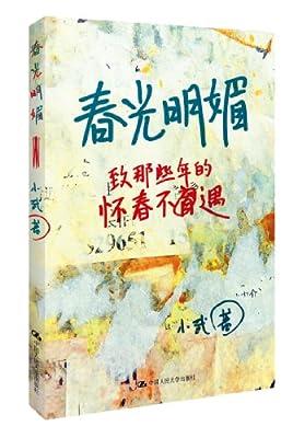 春光明媚.pdf