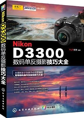 Nikon D3300数码单反摄影技巧大全.pdf