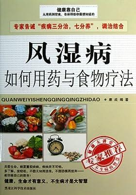 风湿病如何用药与食物疗法.pdf