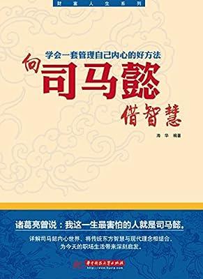 向司马懿借智慧.pdf