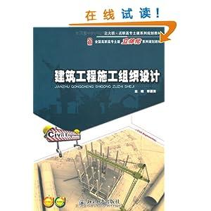 建筑工程施工组织设计/李源清-图书-亚马逊