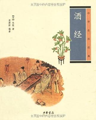 酒经:中华生活经典.pdf