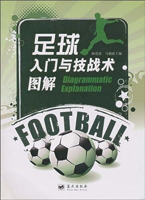 足球入门与技战术图解.pdf