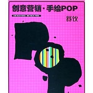 (特价书)创意营销手绘pop:餐饮 [平装]