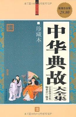 中华典故大全集.pdf
