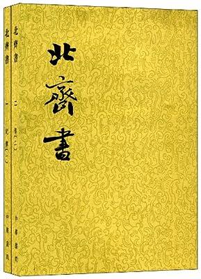 北齐书.pdf