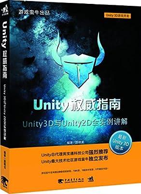 Unity权威指南:Unity 3D与Unity 2D全实例讲解.pdf