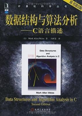 数据结构与算法分析:C语言描述.pdf