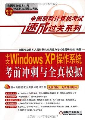 全国职称计算机考试速成过关系列:中文Windows XP操作系统考前冲刺与全真模拟.pdf