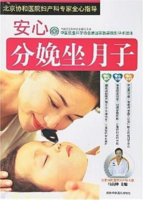 安心分娩坐月子.pdf