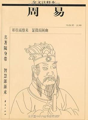 周易全文注释本.pdf