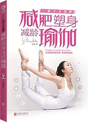 一辈子不复胖:减肥塑身减龄瑜伽.pdf