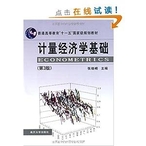 计量经济分析软件eviews5