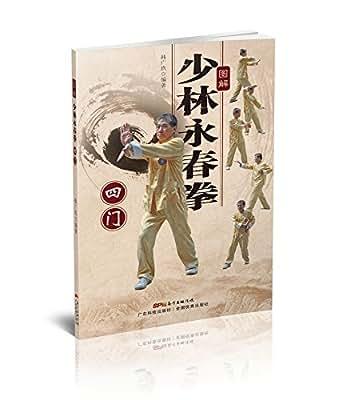 图解少林永春拳—四门.pdf