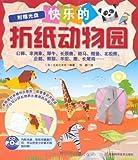 快乐的折纸动物园-图片