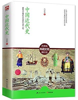 中国近代史:最有分量的中国断代史工程.pdf