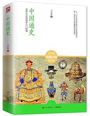 中国通史:学界公认的国史入门经典.pdf