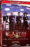私人定制(DVD9)-图片