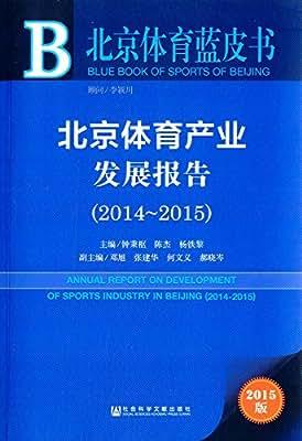 北京体育蓝皮书:北京体育产业发展报告.pdf