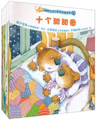 新概念幼儿数学故事绘本 套装全10册