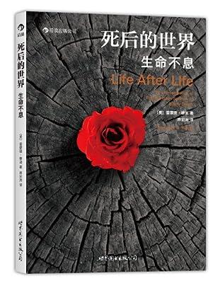 死后的世界.pdf