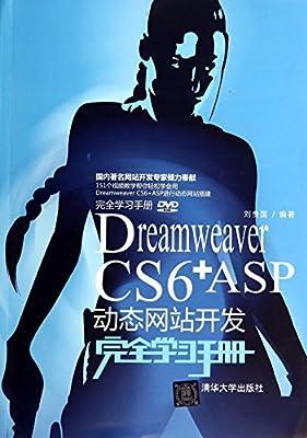 DreamweaverCS6+ASP动态网站开发完全学习手册-DVD-ROM.pdf