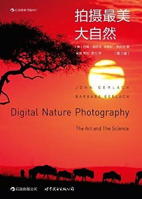 拍摄最美大自然.pdf