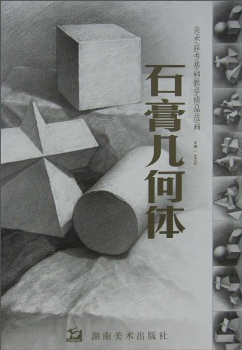 石膏几何体素描范画 素描石膏几何体照片 石膏几何体素描教程