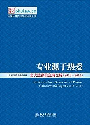 专业源于热爱:北大法律信息网文粹.pdf