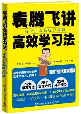 袁腾飞讲高效学习法.pdf