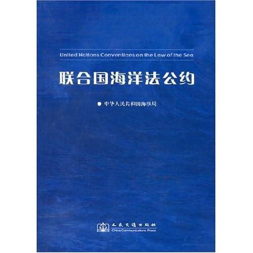 联合国海洋法公约/中华人民共和国海事局-卓越亚马逊