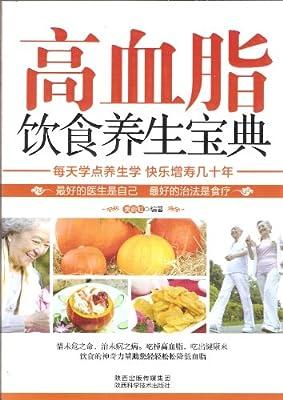 高血脂饮食养生宝典.pdf