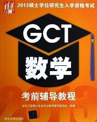 2013硕士学位研究生入学资格考试:GCT数学考前辅导教程.pdf