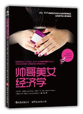 帅哥美女经济学.pdf